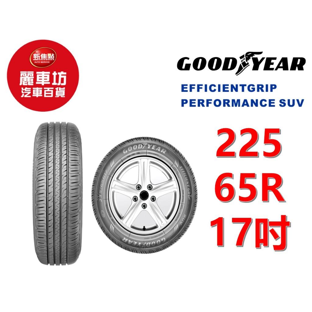 固特異輪胎 EGP SUV 225/65R17 102H【麗車坊18064】