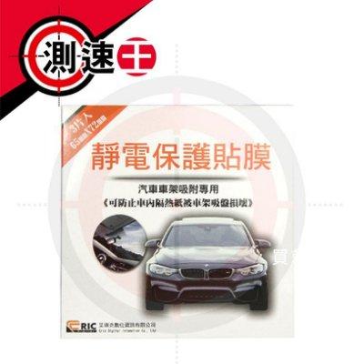 【免運】艾瑞克 ERIC 隔熱紙吸盤保護貼 靜電保護貼膜 原廠保護貼 吸盤 隔熱紙 汽車