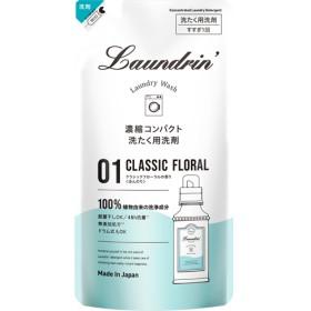 ランドリン WASH 洗濯洗剤 濃縮液体 クラシックフローラル 詰め替え (360g)