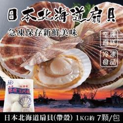 海肉管家-日本北海道巨無霸半殼扇貝x1包(每包1kg±10%/約7粒)