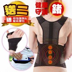 JS嚴選鍺元素健康養生美背帶 送拇指護腕及Plus魔術腰包