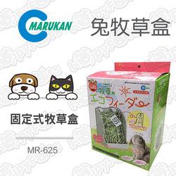 日本Marukan-固定式牧草盒(MR-625)