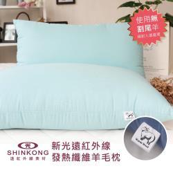 R.Q.POLO (薄荷綠) 新光遠紅外線 發熱羊毛枕 枕頭枕芯(二入)