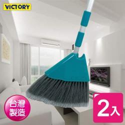 VICTORY 三段式除塵掛勾掃把2入