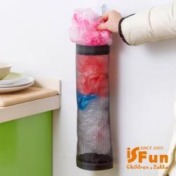 iSFun 多功能掛袋*吊掛網面垃圾塑膠收納袋/隨機色