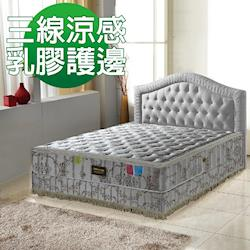 A+愛家-正三線-超涼感乳膠抗菌-護邊獨立筒床-雙人加大6尺-涼感紗透氣好眠
