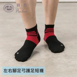 【PEILOU】貝柔輕量足弓護足短襪(L)_黑/紅