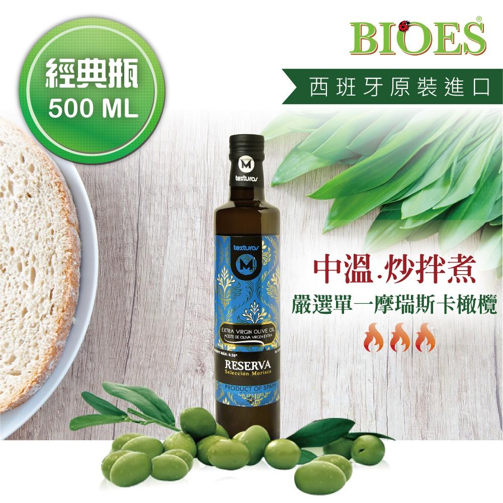 【BIOES 囍瑞】瑪依娜嚴選100%冷壓初榨特級橄欖油(500ml)