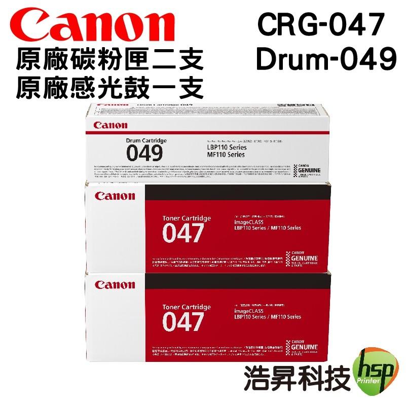CANON Drum-049 原廠感光滾筒一支 搭CRG-047原廠碳匣二支