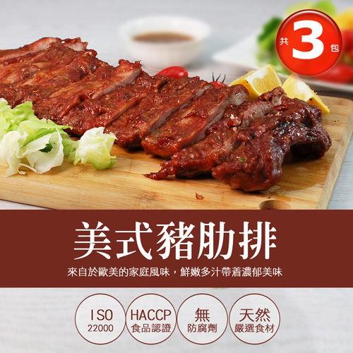 【築地一番鮮】巨無霸美式BBQ豬肋排3包(400-600g/包)