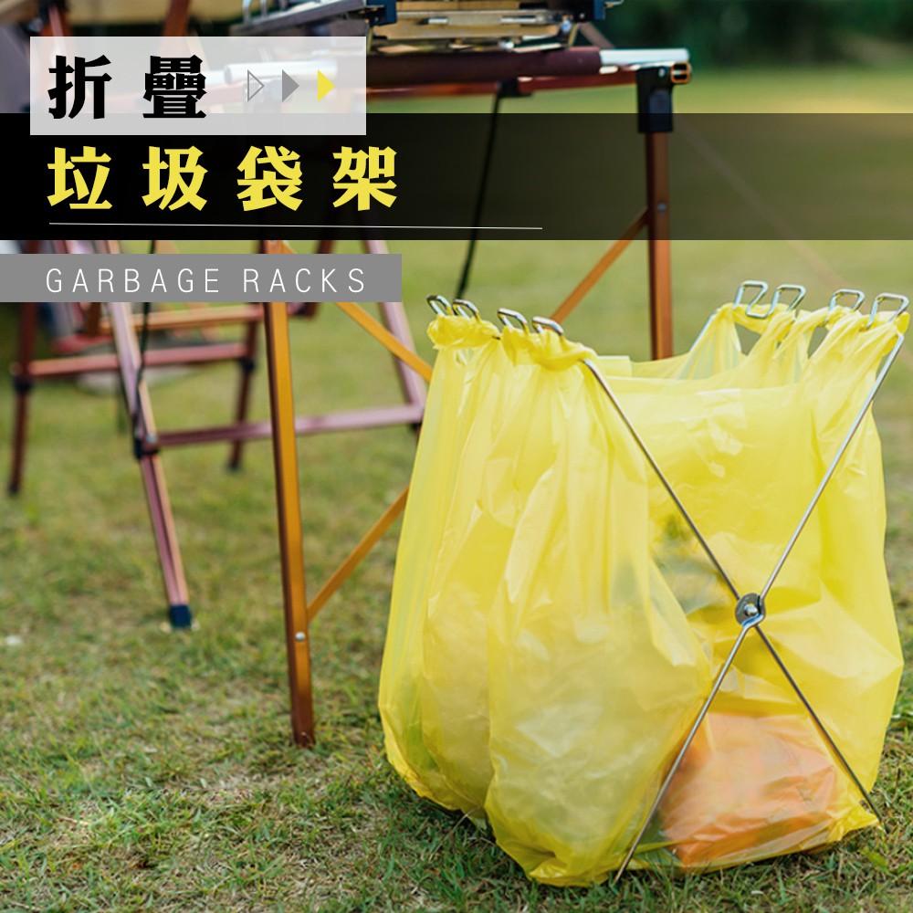 折疊攜帶式垃圾袋立掛架 居家戶外露營野餐摺疊收納回收分類垃圾架