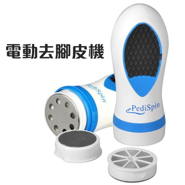 電動磨皮機 去腳皮機 磨腳皮機 去角質去硬皮 電動去腳皮器 磨除腳部硬皮灰指甲