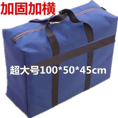 收納袋防塵壓縮袋7-11全家正韓國版新款搬家袋子 牛津布加厚特大收納袋 棉被打包袋整理袋行李袋 蛇皮袋1951