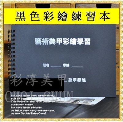 羽美甲 美睫光療水晶材料用品《黑色彩繪練習本》紙卡線圈設計 容易翻頁 雙面皆可畫 可搭彩繪顏料 彩繪練習用 畫花練習