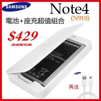 送充電線 三星 Note4 特惠 原廠 充電組 (電池+座充)帶NFC 3220mAh N910u n910F