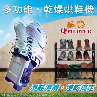 派樂家電dryer多用途乾燥烘鞋機 LU-888 烘鞋乾衣除濕暖被機 暖氣機 乾衣機 恆溫定時 台灣製