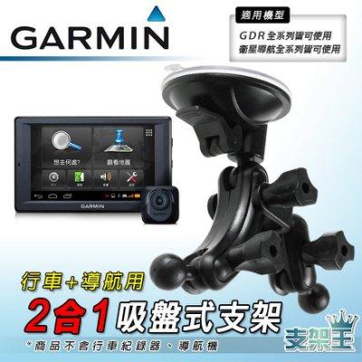 支架王 GARMIN 3560R 3595R 2565R 4590R 導航+行車記錄器【二合一吸盤式支架】DA10