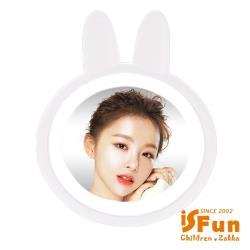 iSFun 萌萌兔頭 USB充電隨身補光LED化妝鏡 2色可選