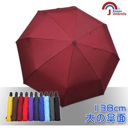 Kasan 新大無敵自動開收雨傘(酒紅)