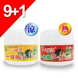 【十八羅漢】一條根按摩精油霜50G-9瓶(加贈一瓶)