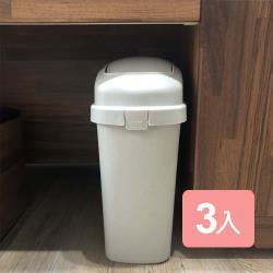 真心良品 帕卡掀蓋式垃圾桶9L-3入