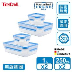 Tefal法國特福 MasterSeal 無縫膠圈PP保鮮盒 超值四件組