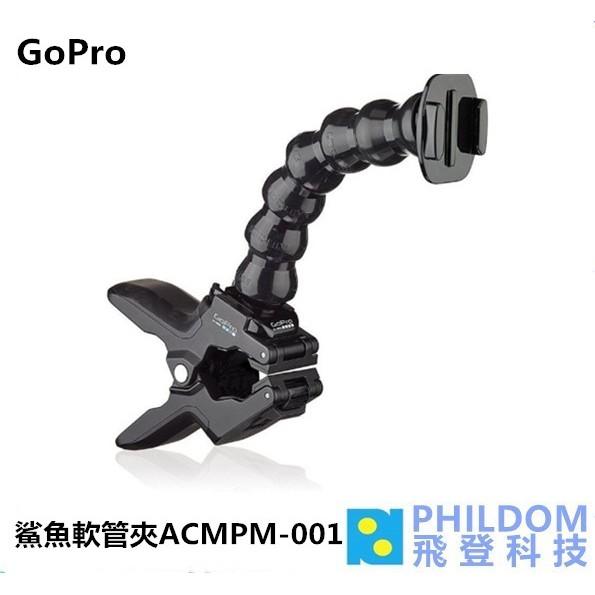 【公司貨】GoPro ACMPM-001軟管鯊魚夾 彈性嚙合夾 鯊魚夾 齒合夾 嚙合夾