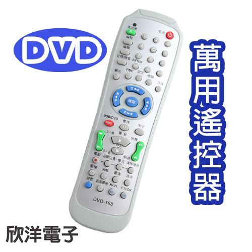 DVD紅外線萬用遙控器(DVD-168) 台灣專用/藍光DVD/錄影電影
