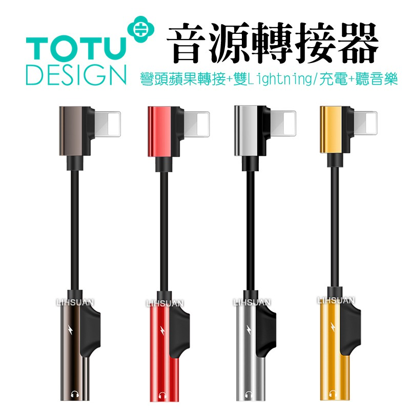 TOTU iPhone音頻轉接器 2.1A快充彎頭Lightning轉接充電線 流光系列