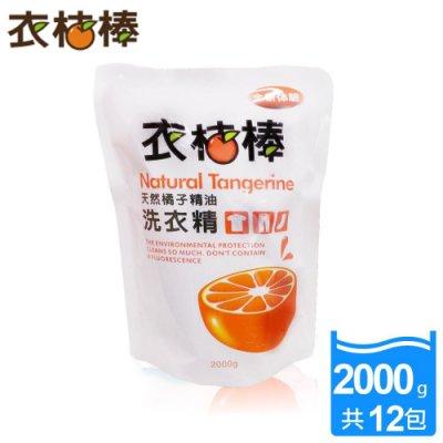 老顧客回購首選【衣桔棒】天然橘油洗衣精-補充包2000g*12件 momo SGS檢驗合格 嬰兒洗衣精