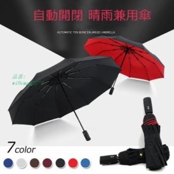 メンズ 折りたたみ 遮光遮熱 ビジネス 晴雨兼用傘 大きい傘 自動開閉 男性用 雨具 紳士用 ブラックコーティング 100%裏張り 日傘 10本骨