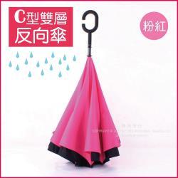(生活良品)C型雙層反向傘-粉紅色 (晴雨傘 反向直傘 遮陽傘 防紫外線 反向雨傘 直立傘 長柄傘)