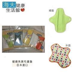 【海夫健康生活館】蕾莎 護墊 輕失禁漏尿墊 日本製 顏色隨機 單個入(45c.c)(RS-260)
