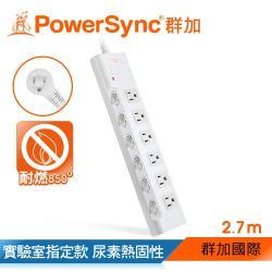 群加 Powersync 耐燃防雷擊6開6插延長線/2.7m (PWS-EMS6627)