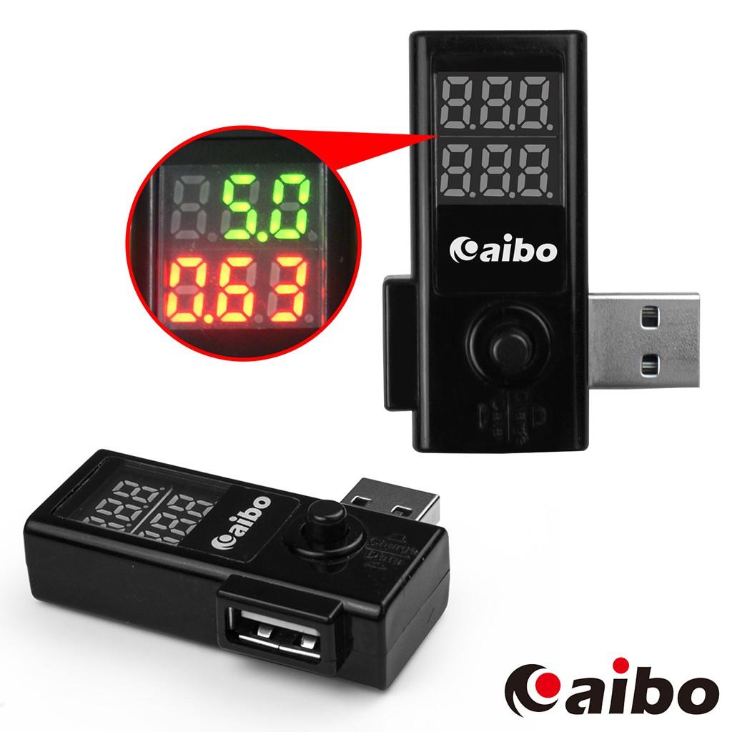 aibo PMT039 USB數位電表檢測電壓/電流 快速充電傳輸器(含切換鍵) 電壓檢測 電流檢測 充電線 【現貨】