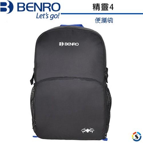 BENRO百諾 精靈4 空拍機便攜袋