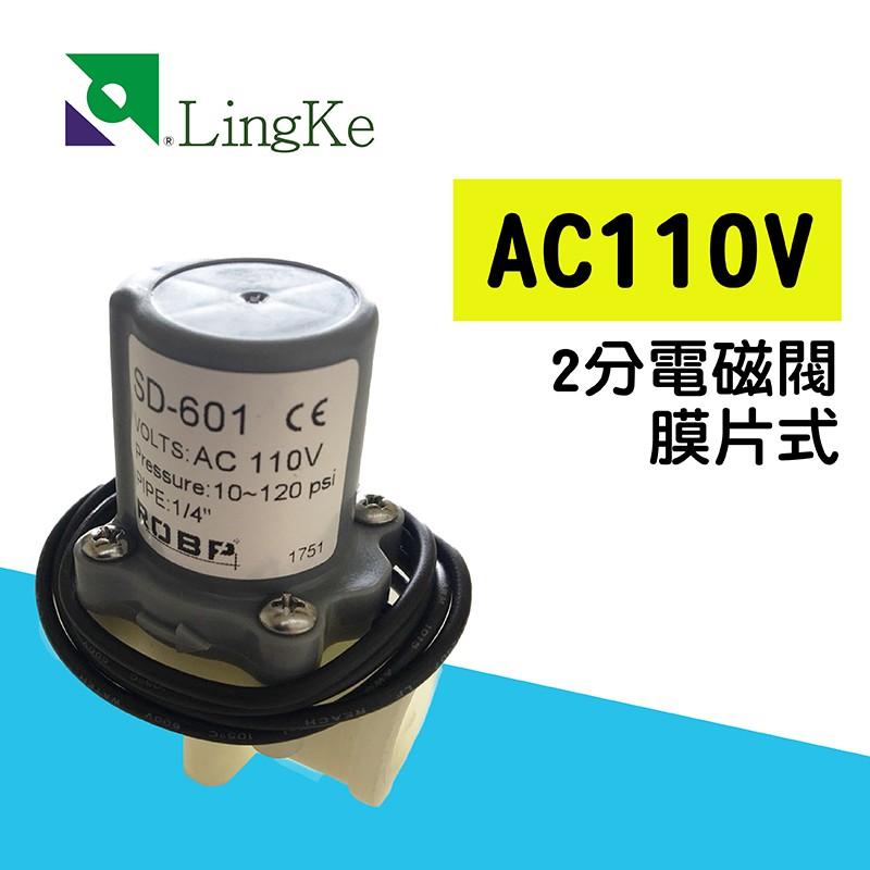 """台製 SD-601膜片式電磁閥牙口式 2分內牙式1/4"""" AC110V電磁閥(RO機、飲水機、淨水器.) 【凌科】"""