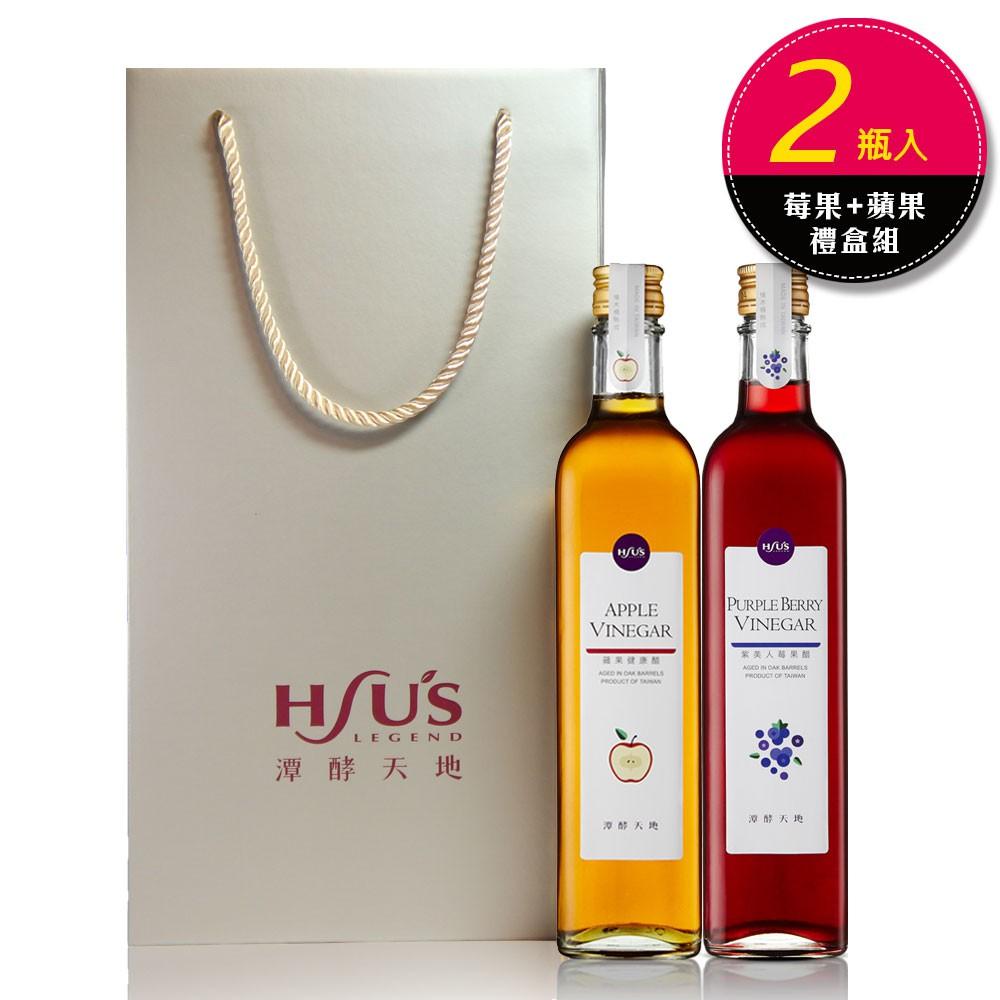 蘋果+紫美人莓果水果醋 2瓶入 禮盒組