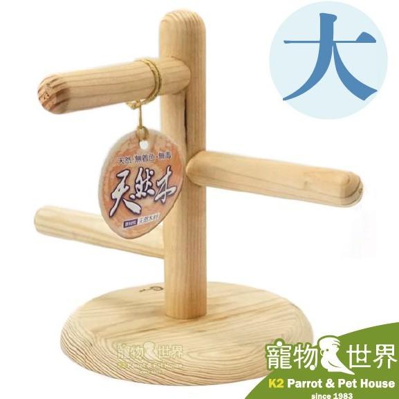 Canary 原木詠春木人樁-大 站台 站架《寵物鳥世界》GS080