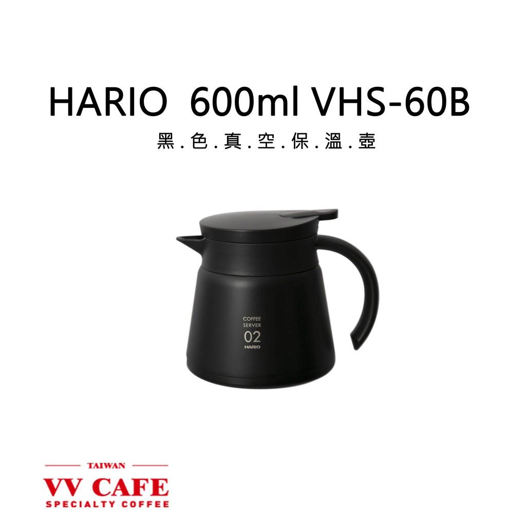 HARIO保溫壺 真空保溫壺02 黑色 (VHS-60B)《vvcafe》