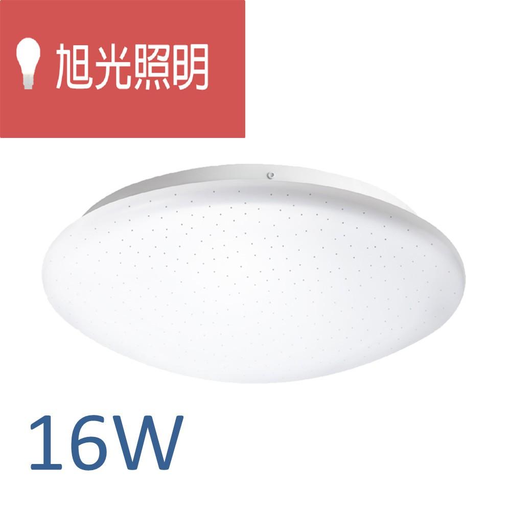 旭光 LED陽台燈(圓形星空) 16W-白光/黃光