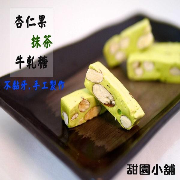 法式 手工牛軋糖杏仁果(抹茶) 200g 袋裝 軟硬適中 不黏牙 【甜園】