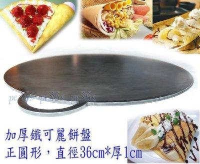 『尚宏』新改良 把手加厚鐵可麗餅盤 超商不收 (可當 可麗餅機 潤餅機 潤餅盤 潤餅皮 可麗餅鐵板 可麗餅鐵盤 )