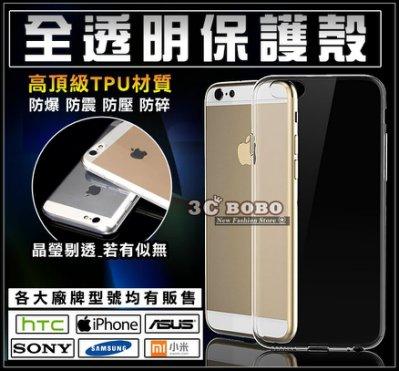 [190 免運費] 蘋果 iPhone 8 PLUS 全透明保護殼 手機皮套 手機背蓋 蘋果8+ i8+ 空壓殼 i8P