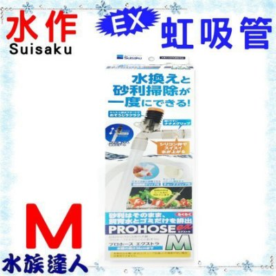 【水族達人】日本SUISAKU水作《EX 按壓式虹吸管 M款 F-5511 》底沙 洗砂器 換水器  清潔