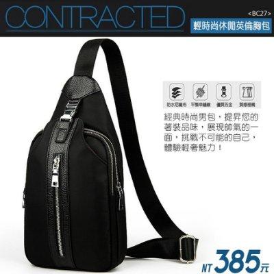 ☆PART2單車 ( BC27 ) 輕時尚 高質感 英倫 胸包 斜跨背 促銷價 385元