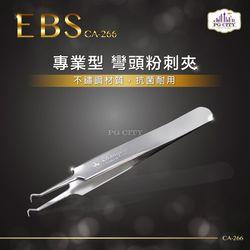 EBS專業型410不锈鋼兩用彎頭粉刺夾 CA-266 (一入) ( PG CITY )