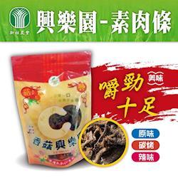 新社農會 興樂園素肉條(原味+辣味)-180g-包 (6包一組 各3)