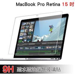 MacBook Pro Retina 15吋 超耐刮9H疏水疏油鋼化玻璃貼