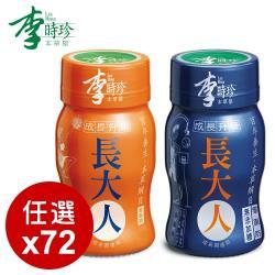 李時珍-長大人男生/長大人女人精華飲 任選72瓶